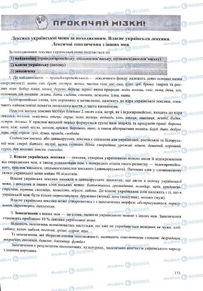 ЗНО Укр мова 11 класс страница  173
