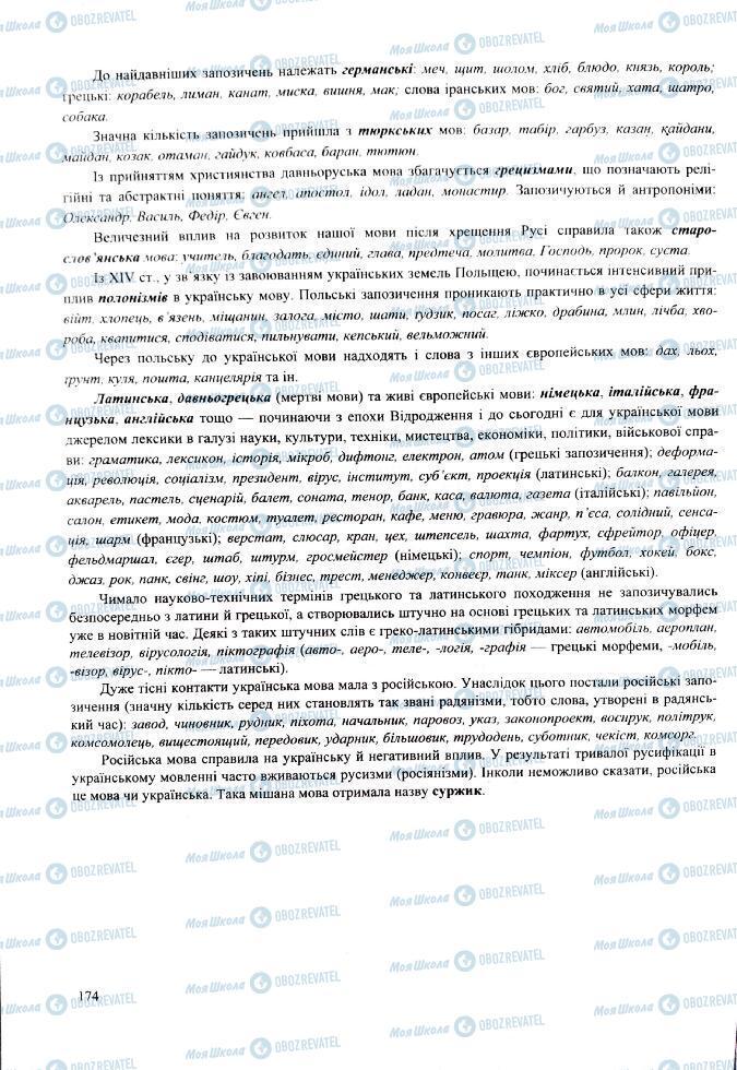 ЗНО Українська мова 11 клас сторінка  174