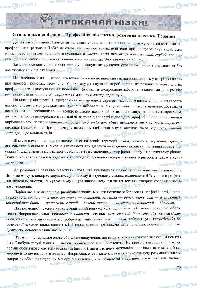 ЗНО Українська мова 11 клас сторінка  179