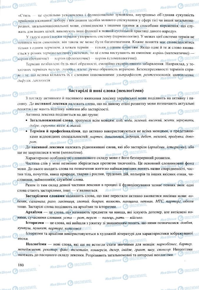 ЗНО Українська мова 11 клас сторінка  180