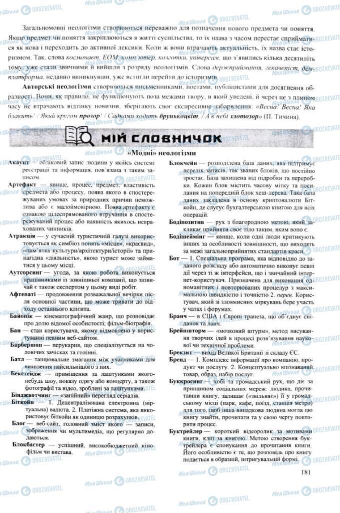 ЗНО Українська мова 11 клас сторінка  181
