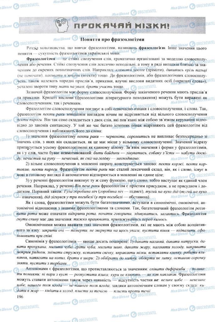 ЗНО Укр мова 11 класс страница  196