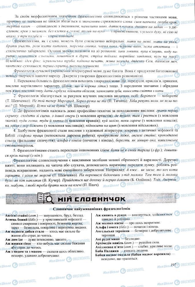 ЗНО Українська мова 11 клас сторінка  197
