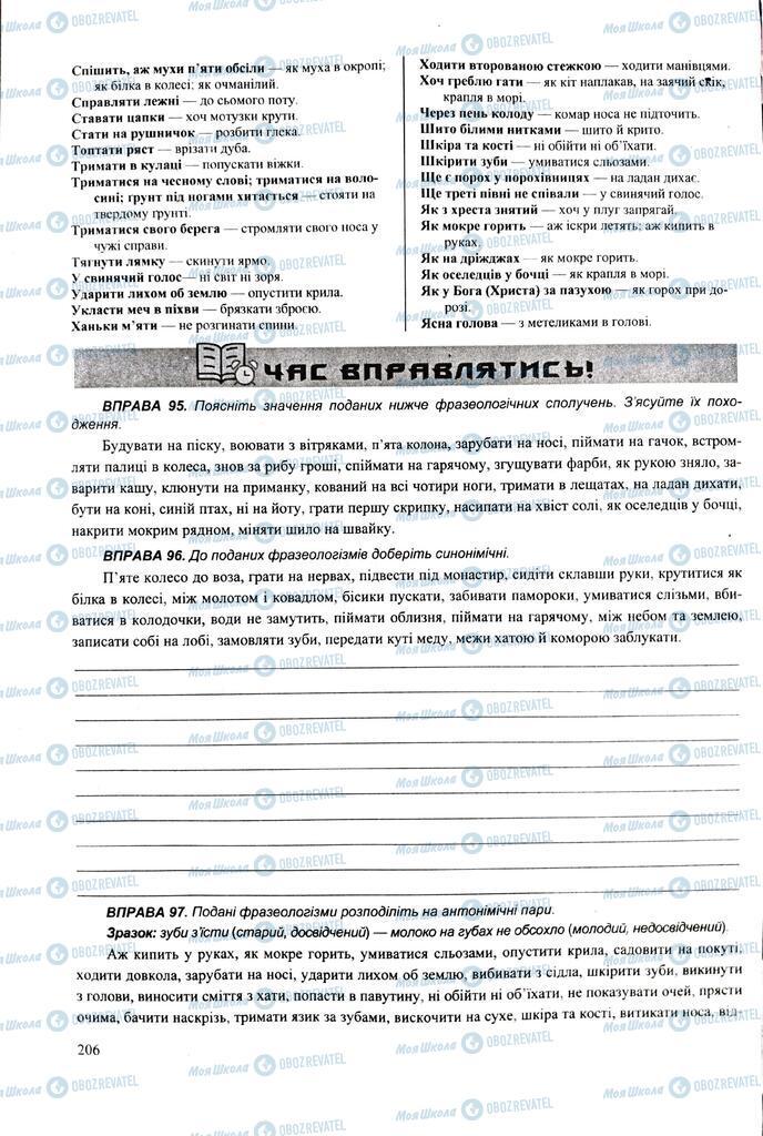 ЗНО Українська мова 11 клас сторінка  206