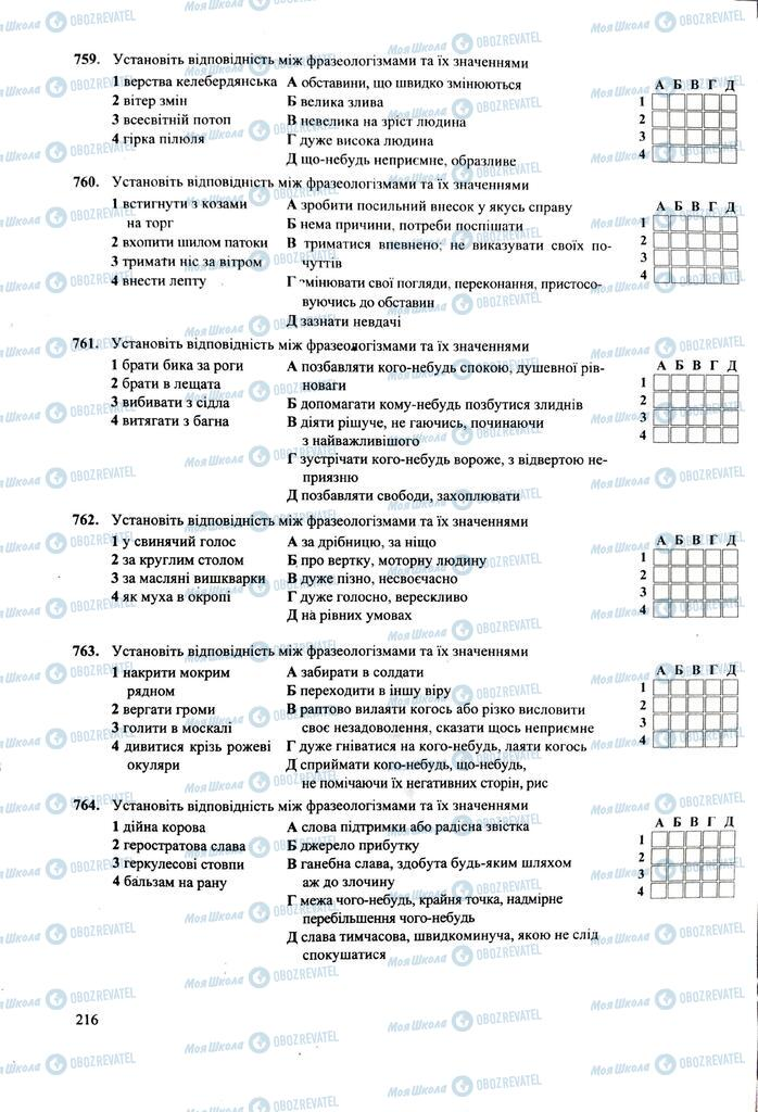 ЗНО Українська мова 11 клас сторінка  216