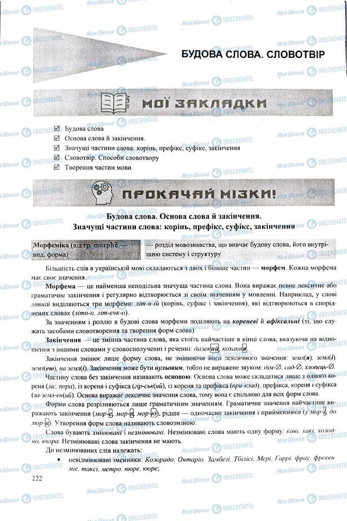 ЗНО Українська мова 11 клас сторінка  222