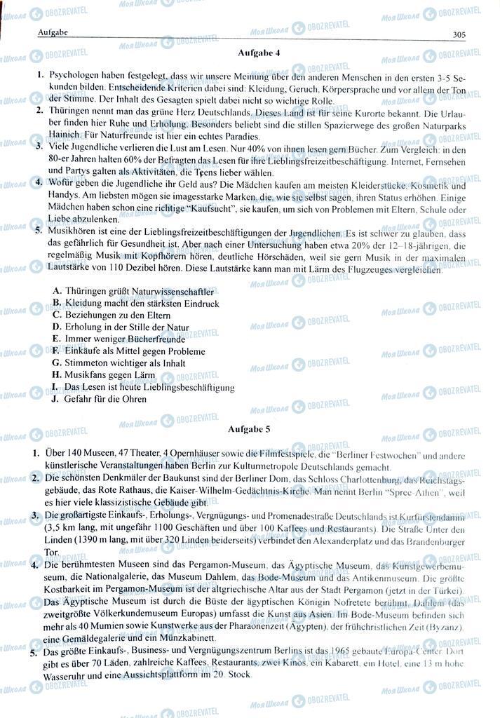 ЗНО Німецька мова 11 клас сторінка  305