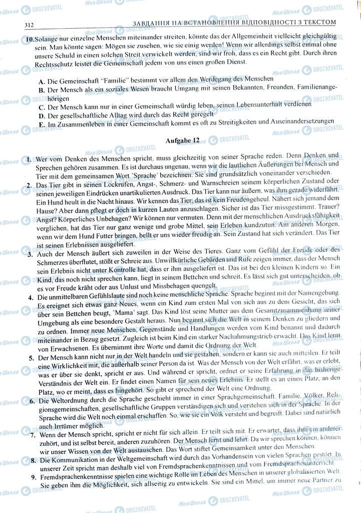 ЗНО Німецька мова 11 клас сторінка  312