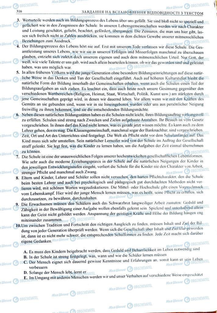 ЗНО Німецька мова 11 клас сторінка  316