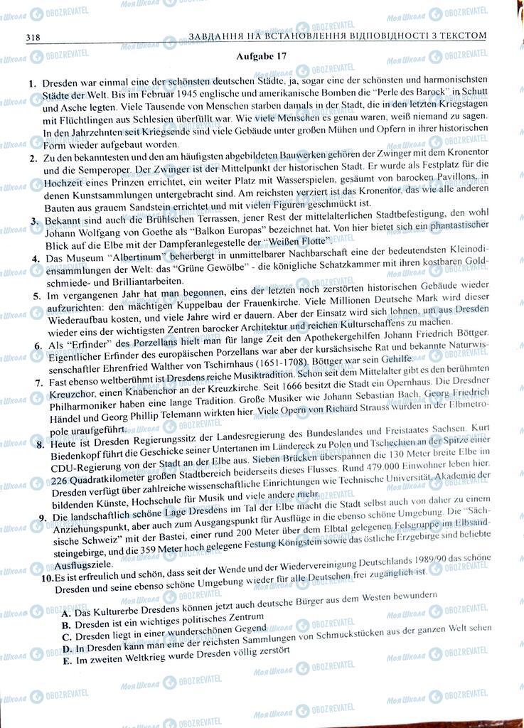 ЗНО Німецька мова 11 клас сторінка  318