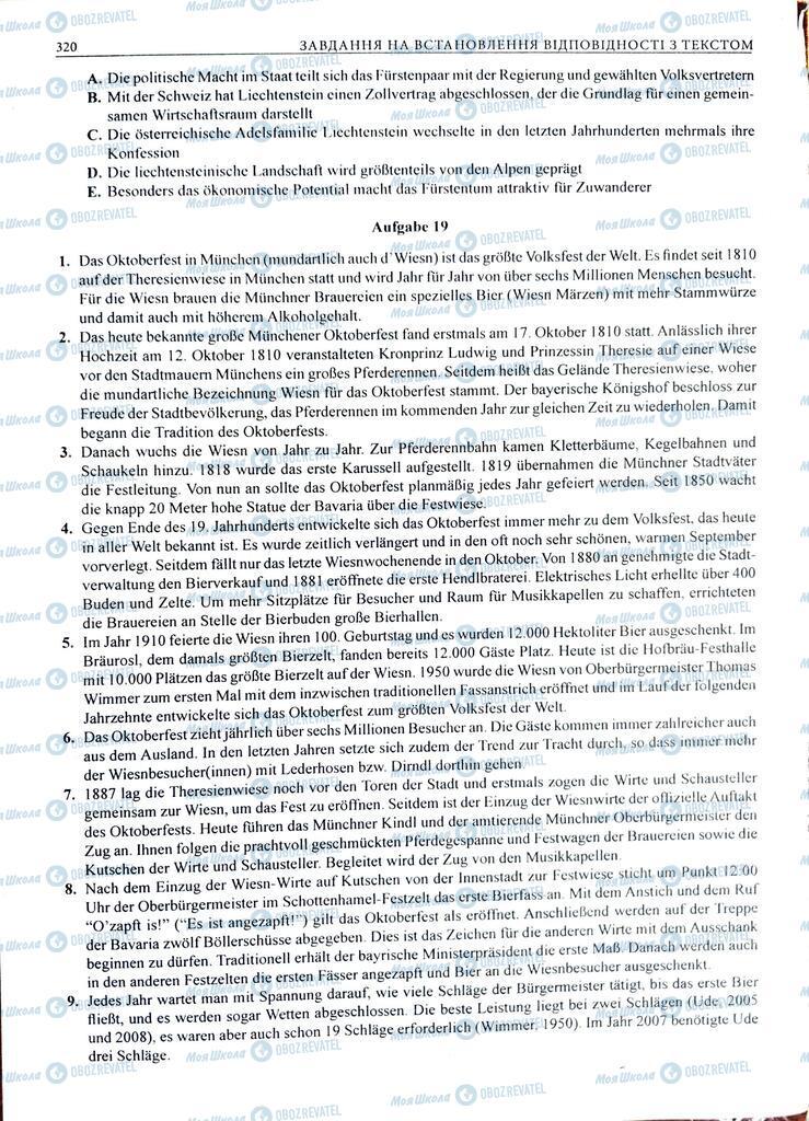 ЗНО Німецька мова 11 клас сторінка  320