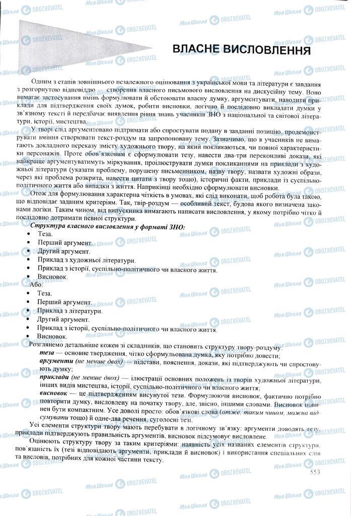 ЗНО Укр мова 11 класс страница  553