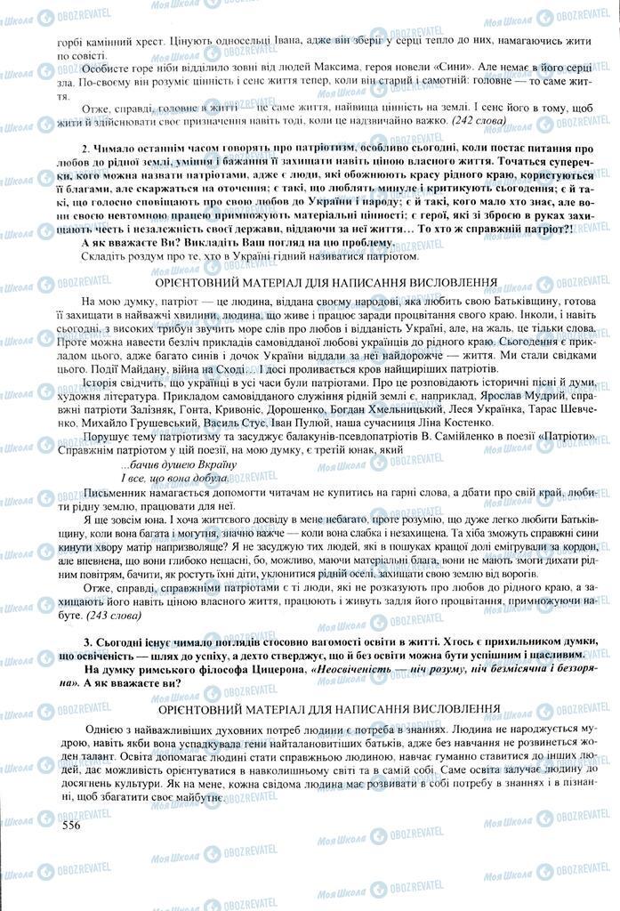 ЗНО Українська мова 11 клас сторінка  556