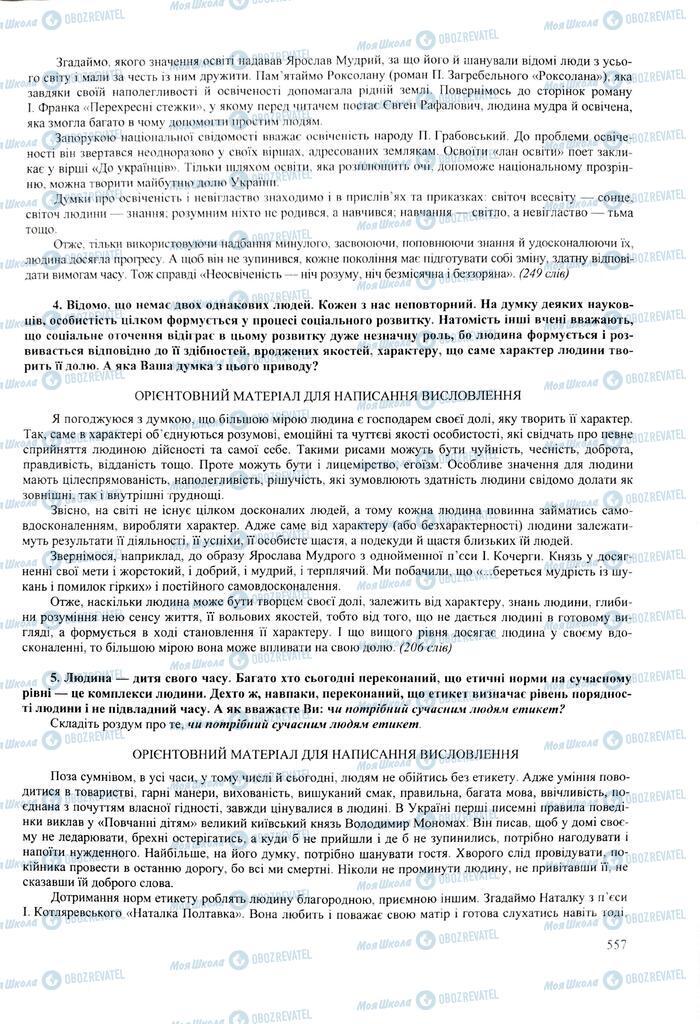 ЗНО Українська мова 11 клас сторінка  557