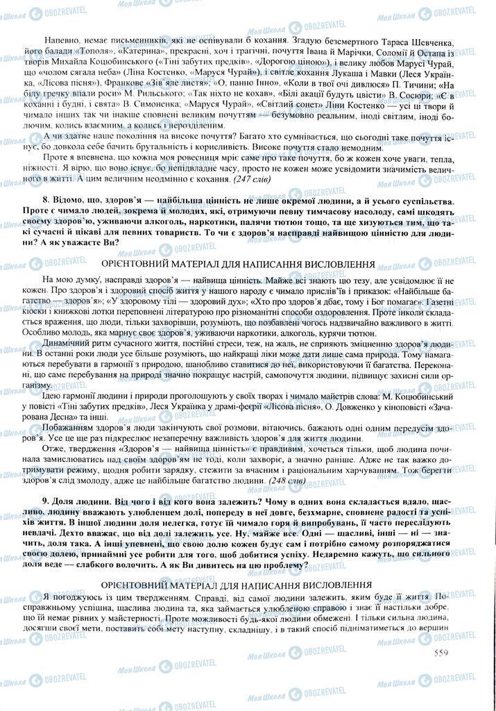 ЗНО Укр мова 11 класс страница  559