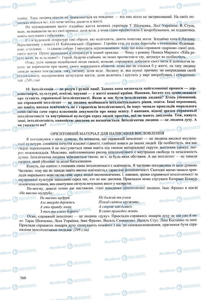 ЗНО Українська мова 11 клас сторінка  560