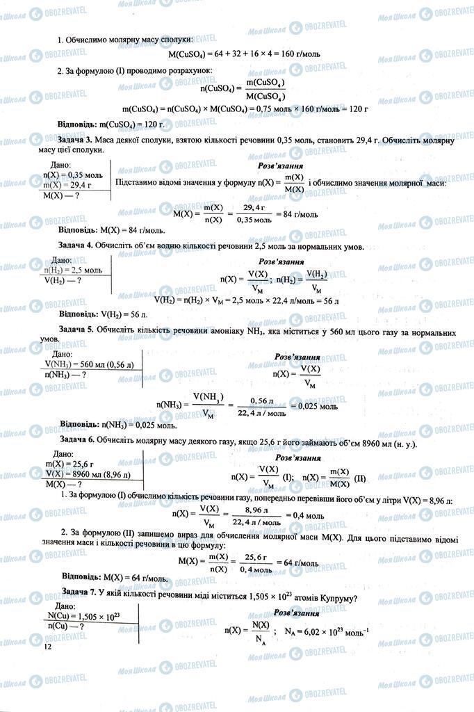 ЗНО Хімія 11 клас сторінка  12