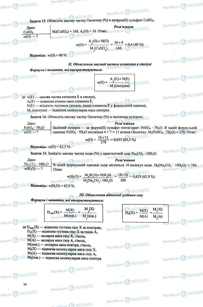 ЗНО Хімія 11 клас сторінка  14