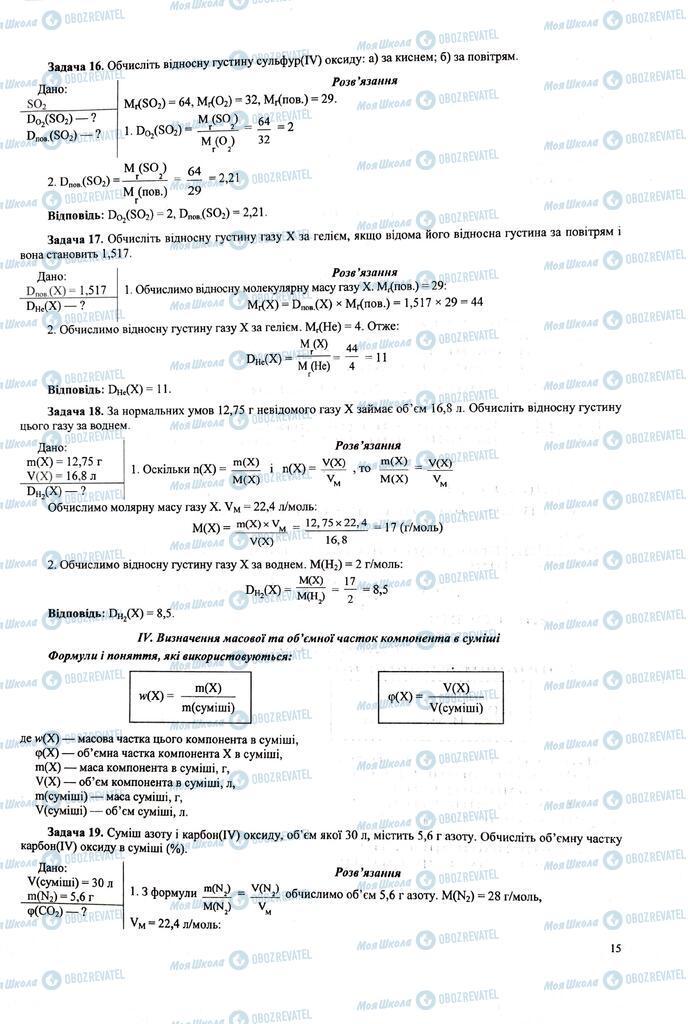 ЗНО Химия 11 класс страница  15