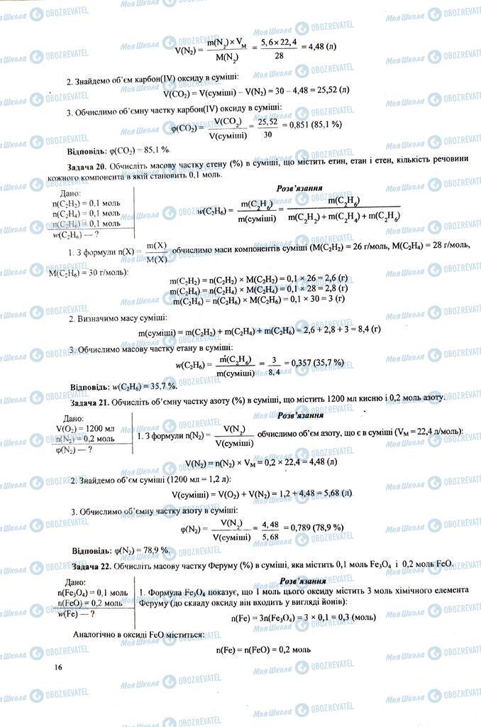 ЗНО Хімія 11 клас сторінка  16