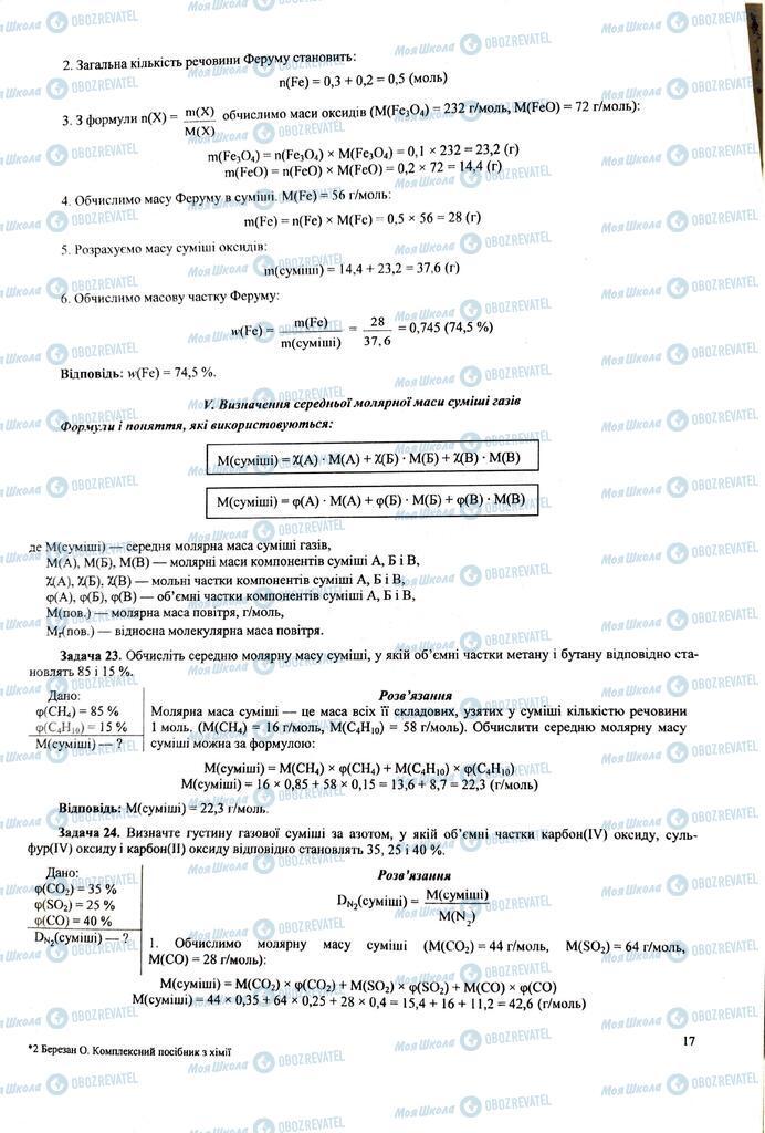 ЗНО Химия 11 класс страница  17