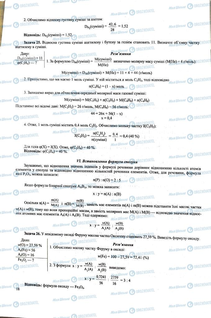 ЗНО Химия 11 класс страница  18