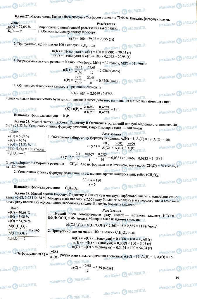 ЗНО Хімія 11 клас сторінка  19