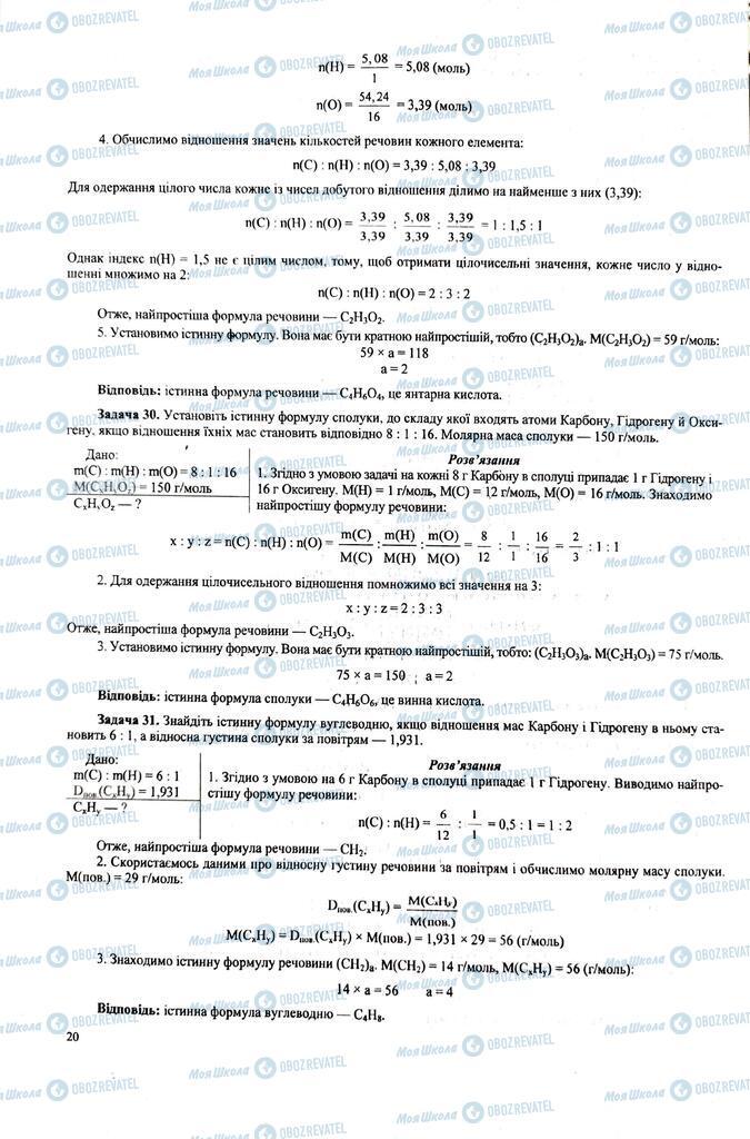 ЗНО Хімія 11 клас сторінка  20
