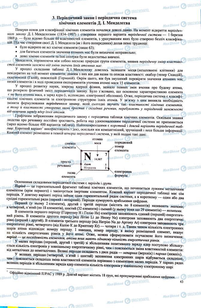 ЗНО Хімія 11 клас сторінка  43