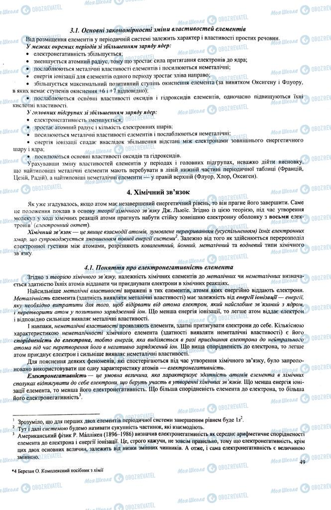 ЗНО Химия 11 класс страница  49