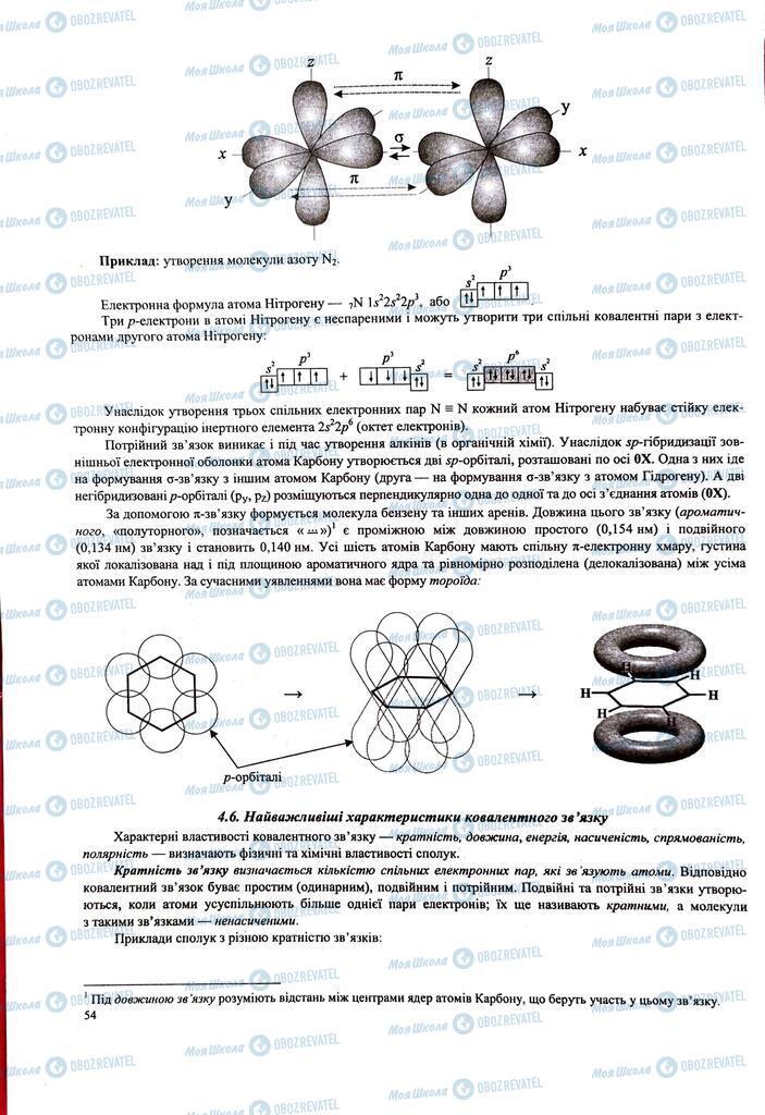 ЗНО Хімія 11 клас сторінка  54