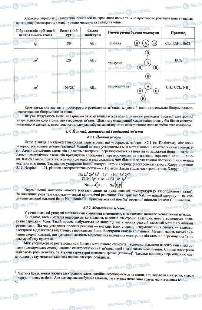 ЗНО Химия 11 класс страница  56