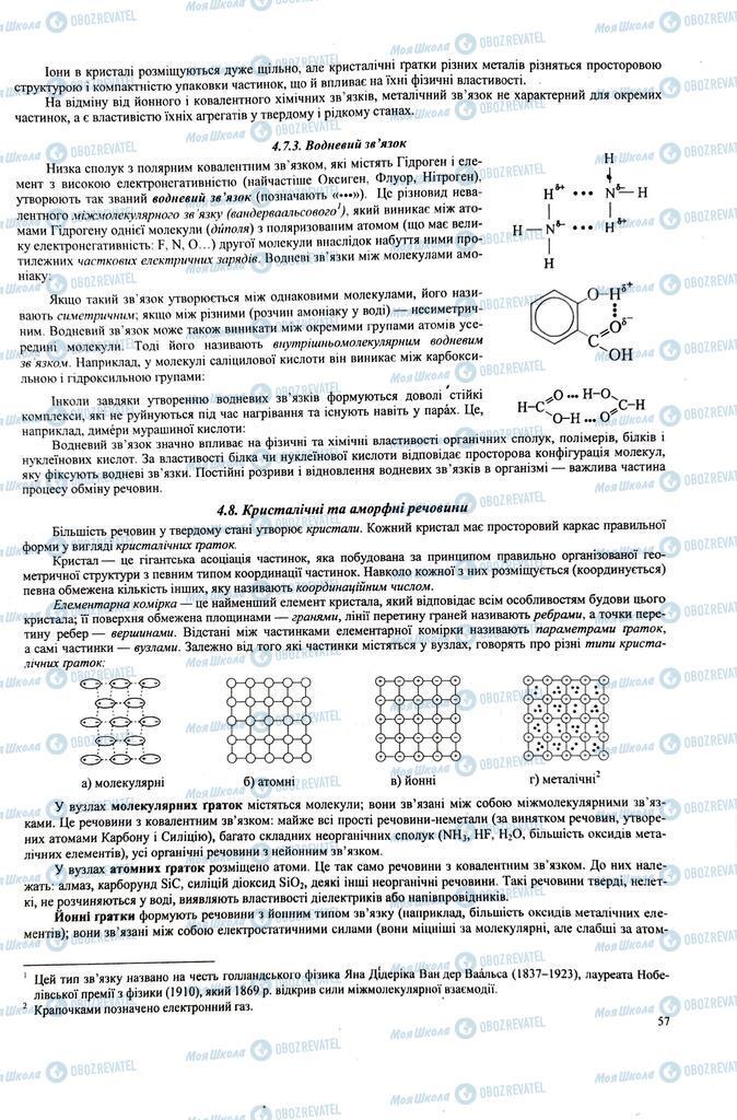 ЗНО Химия 11 класс страница  57