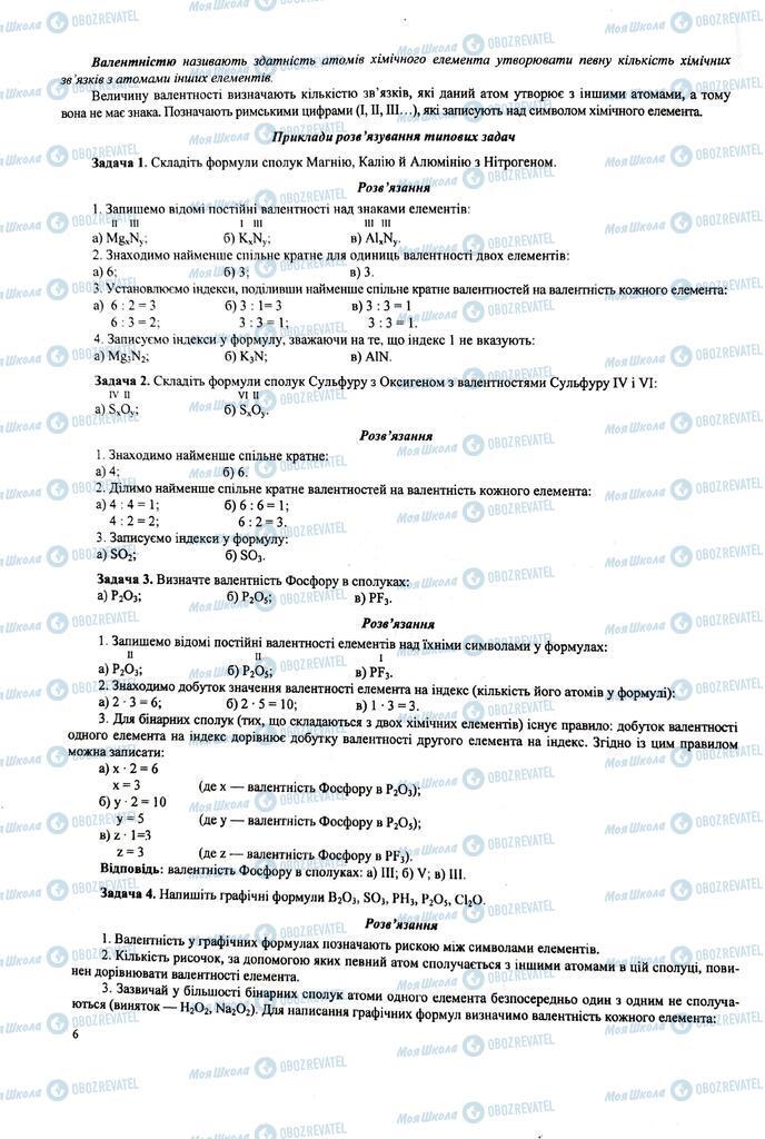 ЗНО Химия 11 класс страница  6