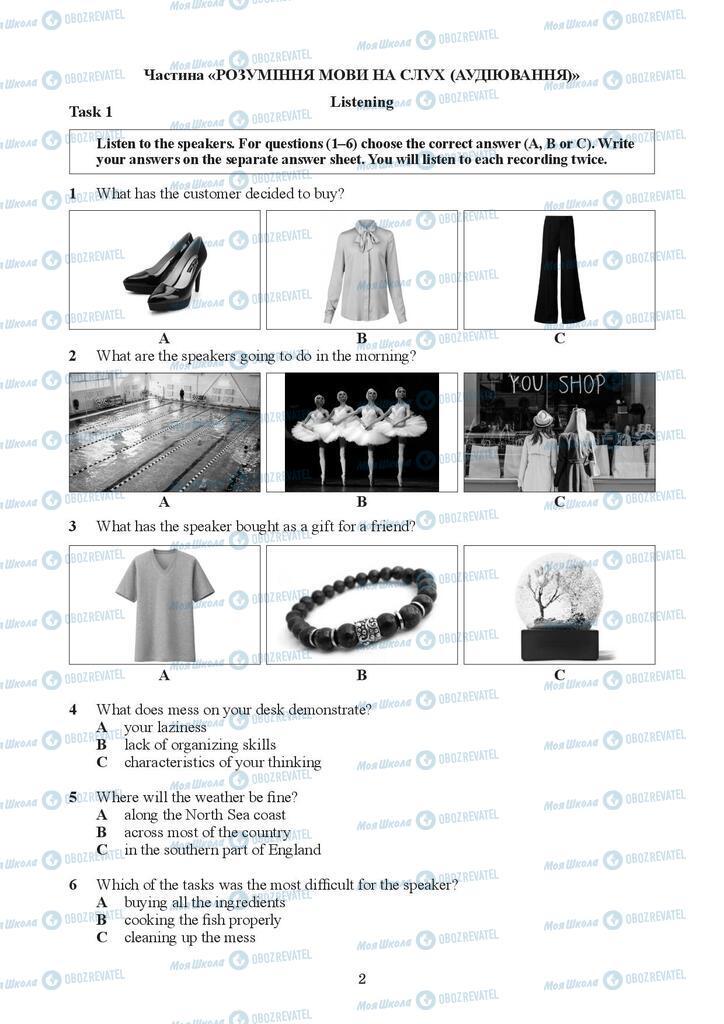 ЗНО Англійська мова 11 клас сторінка  2