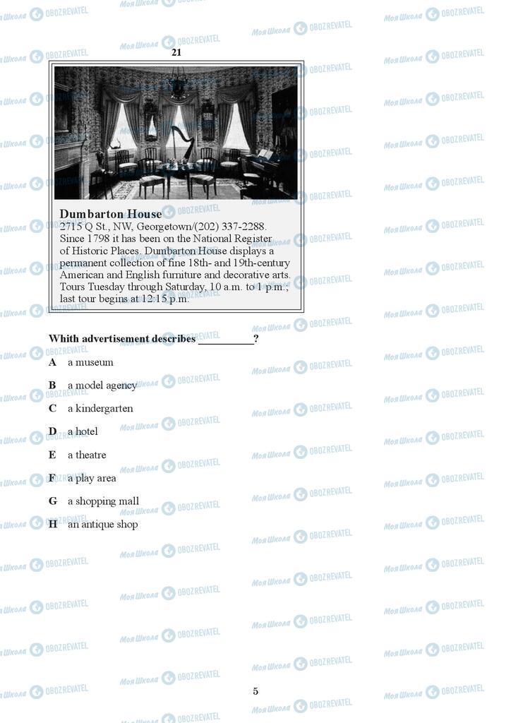 ЗНО Английский язык 11 класс страница  5