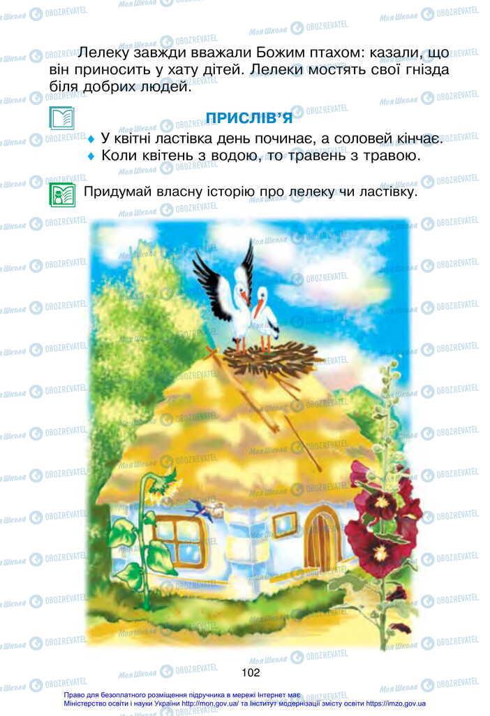 Підручники Українська мова 2 клас сторінка 102