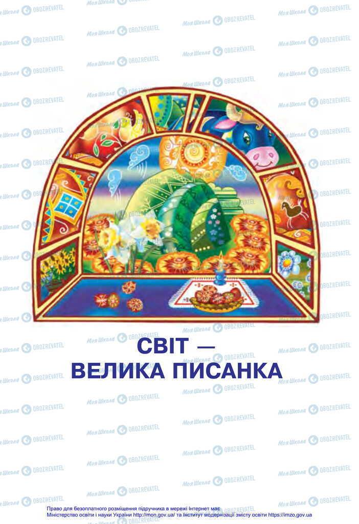 Підручники Українська мова 2 клас сторінка  121