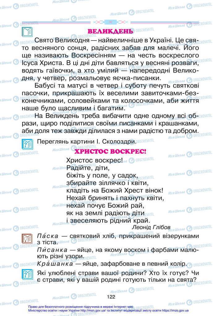Учебники Укр мова 2 класс страница 122
