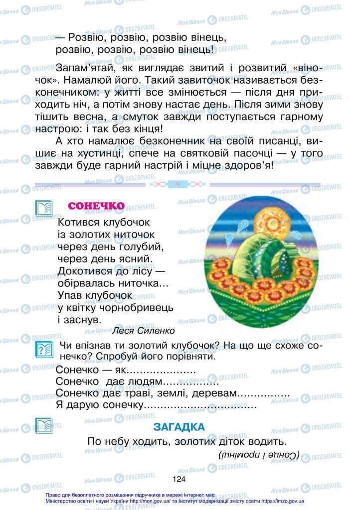 Підручники Українська мова 2 клас сторінка 124