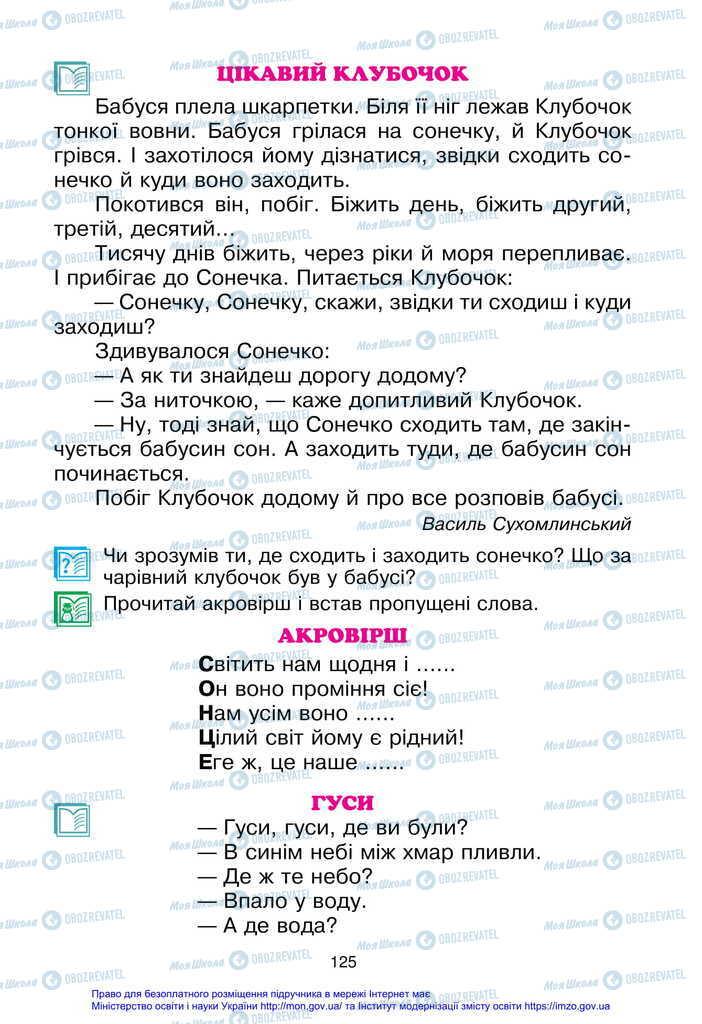 Учебники Укр мова 2 класс страница 125