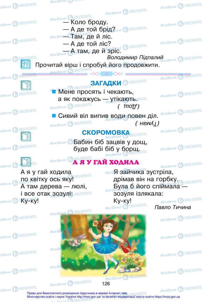 Учебники Укр мова 2 класс страница 126
