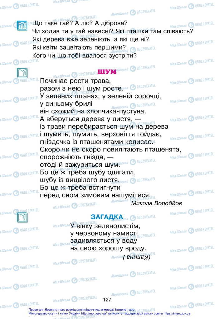 Учебники Укр мова 2 класс страница 127