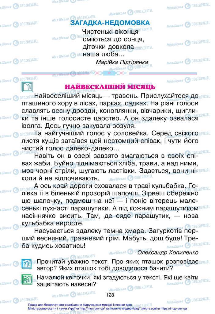 Учебники Укр мова 2 класс страница 128
