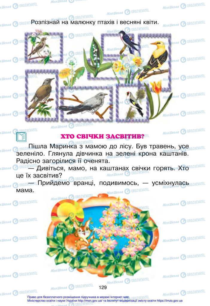 Учебники Укр мова 2 класс страница 129
