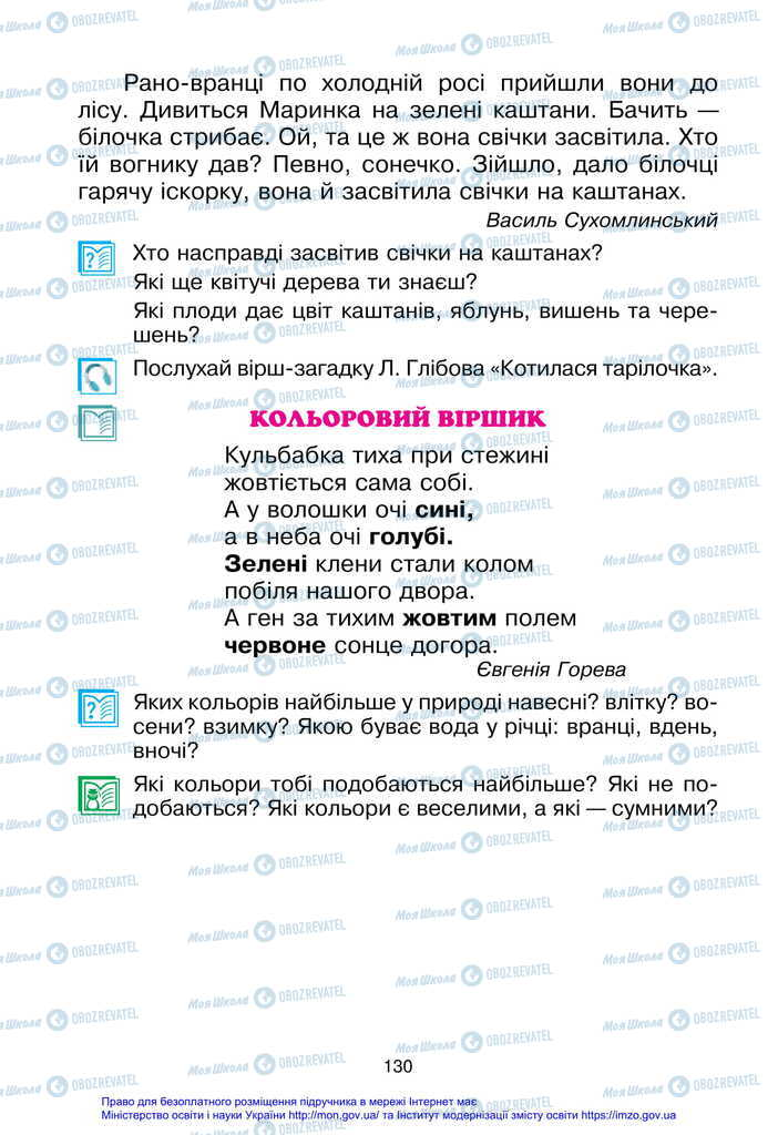 Учебники Укр мова 2 класс страница 130