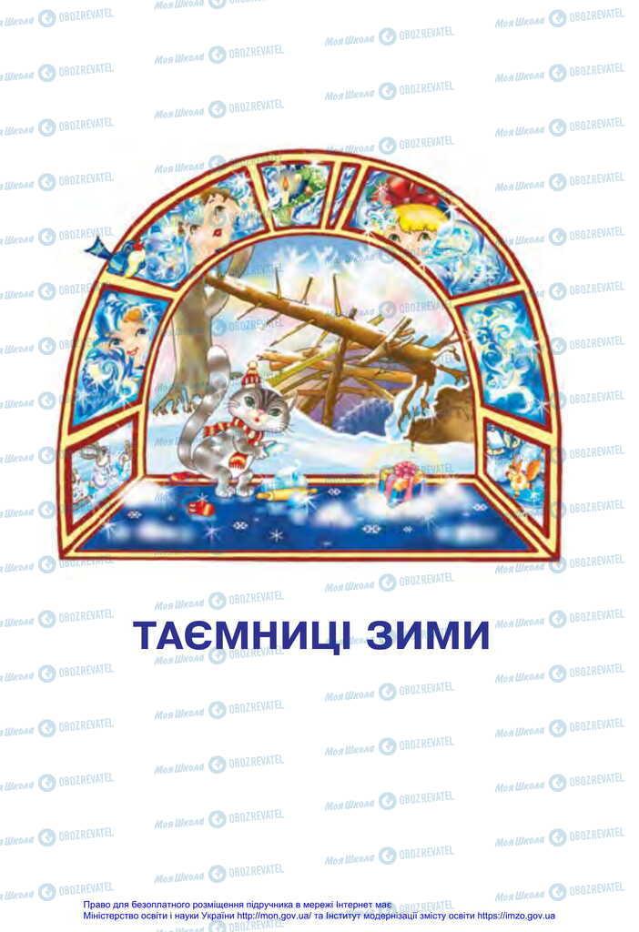 Підручники Українська мова 2 клас сторінка 65