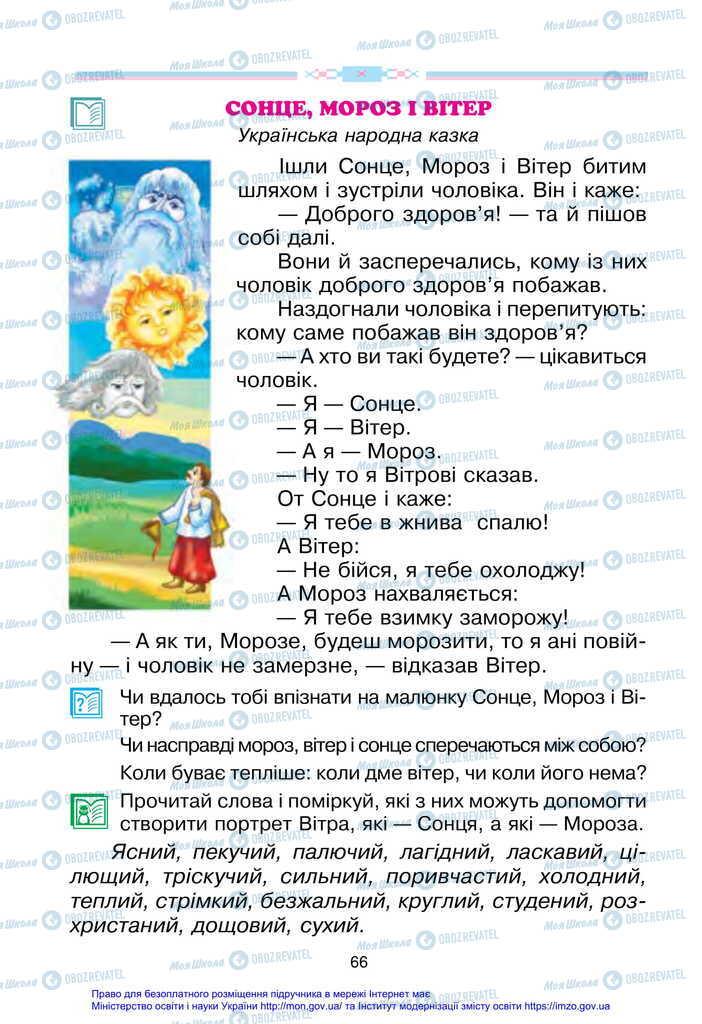 Підручники Українська мова 2 клас сторінка 66