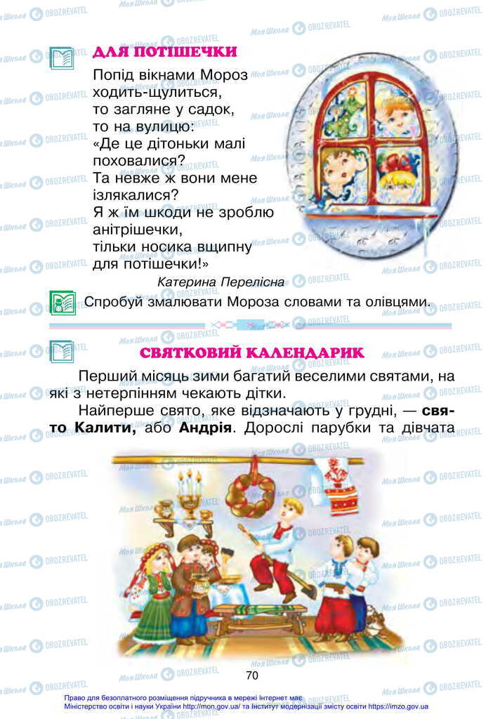 Учебники Укр мова 2 класс страница 70