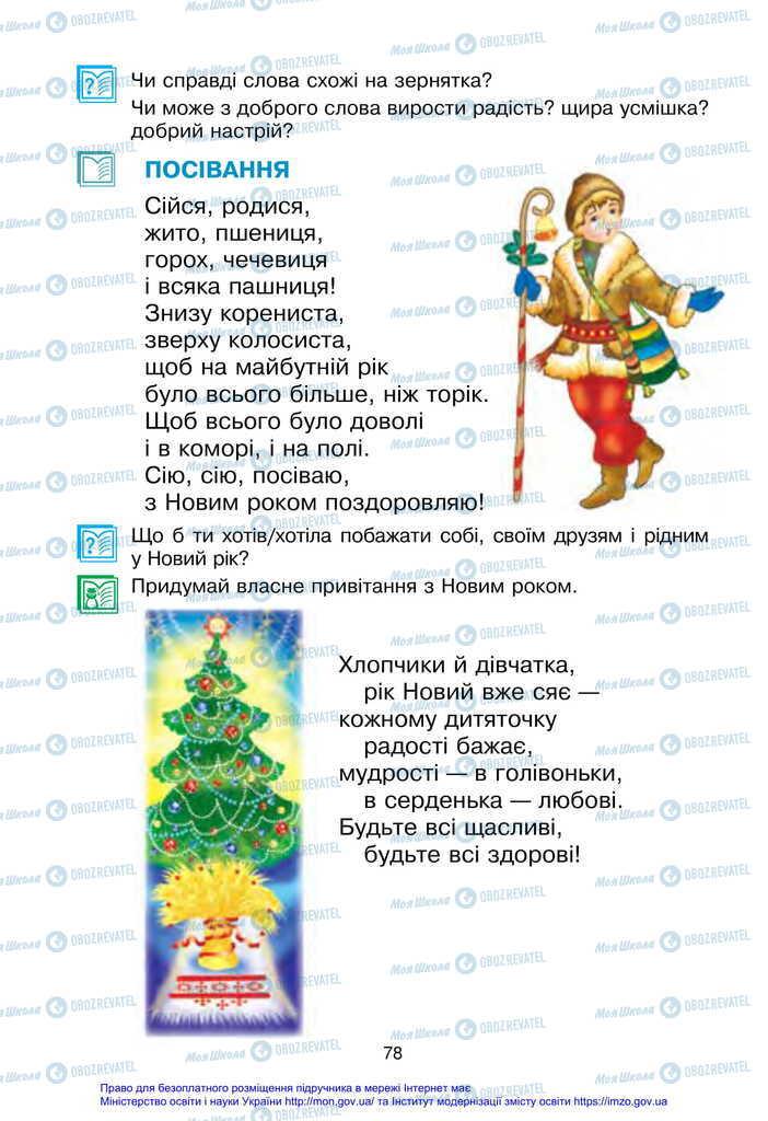 Підручники Українська мова 2 клас сторінка 78